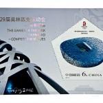 """Mark on viisnurga kujuga ja allääres olev tekst """"Beijing 2008"""" on bloki sisse lõigatud"""